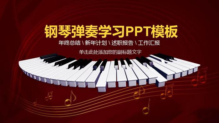 钢琴演奏培训PPT课件模板