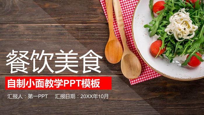 餐饮美食之自制冷面PPT课件模板
