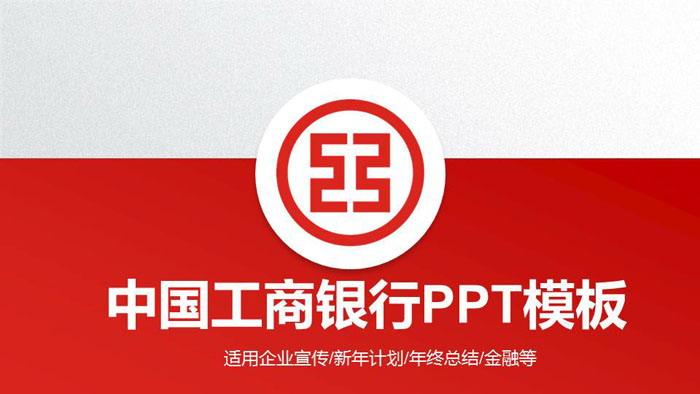 工商银行PPT模板