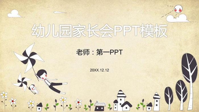 卡通小清新风格的幼儿园家长会PPT模板