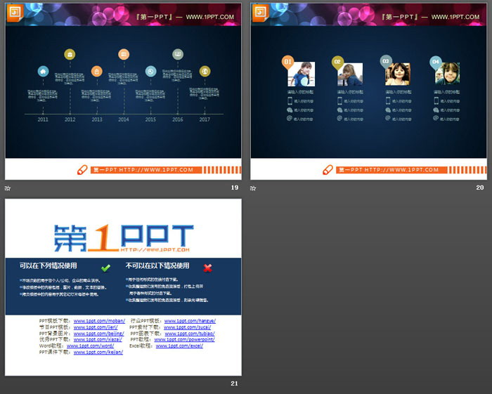 20张彩色淡雅扁平化PPT图表免费下载