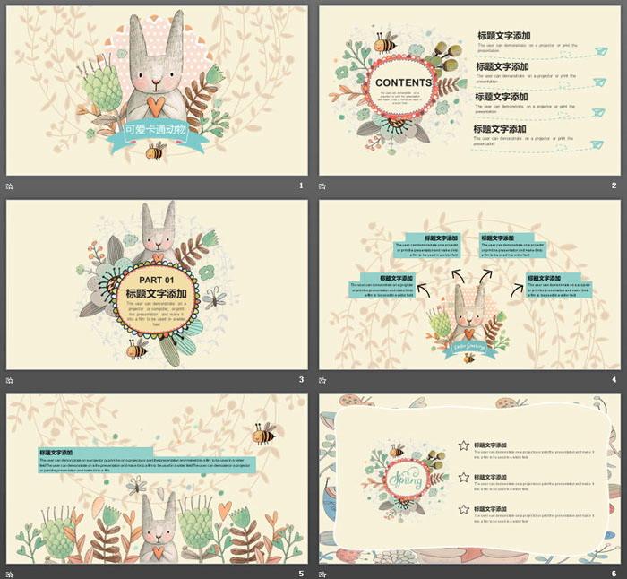 可爱卡通小兔子PPT模板免费下载