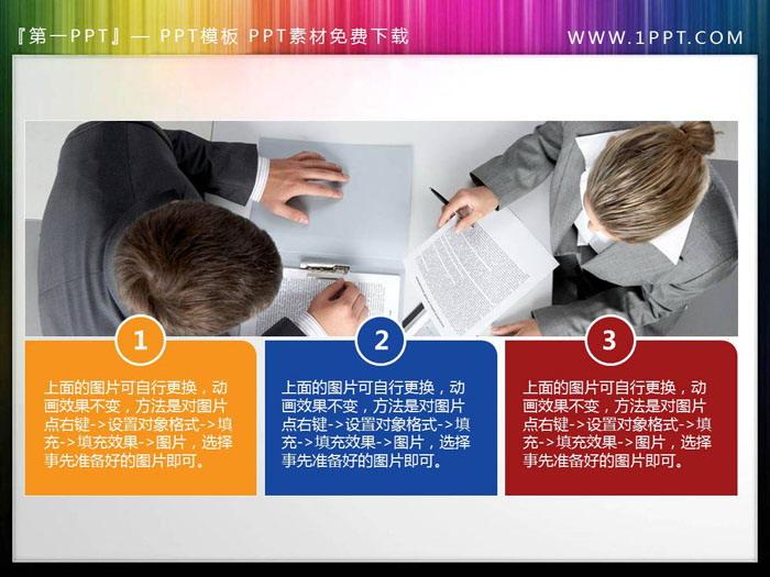 7张带文本框说明的PPT人物插图