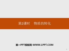 《物质的转化》物质的分类及转化PPT下载