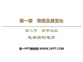 《电解质的电离》离子反应PPT