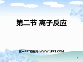 《离子反应》PPT课件