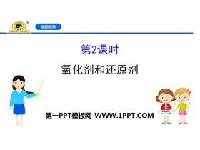 《氧化剂和还原剂》氧化还原反应PPT课件