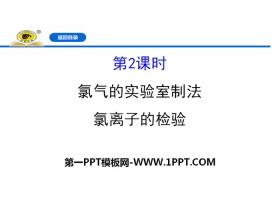 《氯�獾���室制法 氯�x子的�z�》氯及其化合物PPT