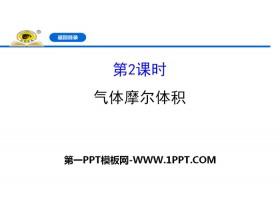 气体摩尔体积ppt_物质的量PPT - 第一PPT