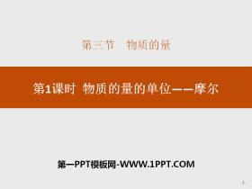 《物质的量的单位――摩尔》物质的量PPT下载