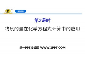 《物�|的量在化�W方程式�算中的��用》金�俨牧�PPT�n件