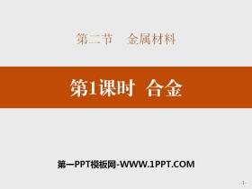 《合金》金属材料PPT下载