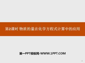 《物质的量在化学方程式计算中的应用》金属材料PPT下载