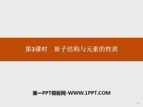 《原子结构与元素的性质》原子结构与元素周期表PPT下载