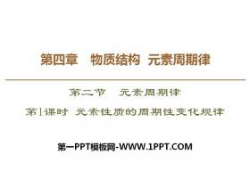 《元素性质的周期性变化规律》元素周期律PPT
