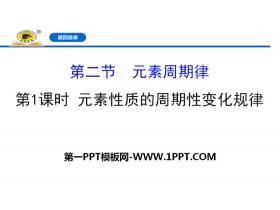 《元素性质的周期性变化规律》元素周期律PPT课件