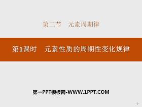 《元素性质的周期性变化规律》元素周期律PPT下载