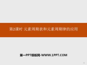 《元素周期表和元素周期律的应用》元素周期律PPT下载