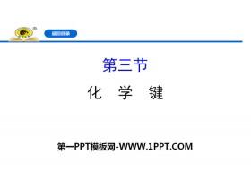 《化学键》PPT