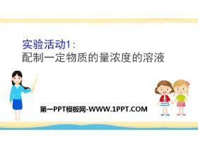 《配制一定物质的量浓度的溶液》实验活动PPT
