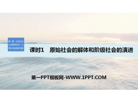 《原始社��的解�w和�A�社��的演�M》PPT教�W�n件