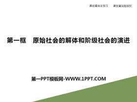 《原始社��的解�w和�A�社��的演�M》PPT�n件下�d