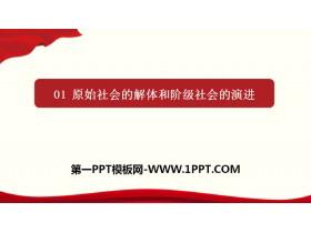 《原始社��的解�w和�A�社��的演�M》PPT免�M下�d