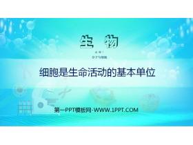 《细胞是生命活动的基本单位》走近细胞PPT课件下载