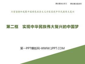 《实现中华民族伟大复兴的中国梦》PPT课件
