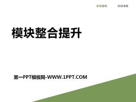 《模块整合提升》PPT