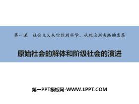 《原始社会的解体和阶级社会的演进》PPT精品课件