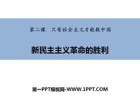 《新民主主义革命的胜利》只有社会主义才能救中国PPT精品课件