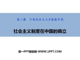 《社会主义制度在中国的确立》只有社会主义才能救中国PPT精品课件