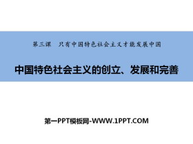 《中国特色社会主义的创立、发展和完善》只有中国特色社会主义才能发展中国PPT精品课件