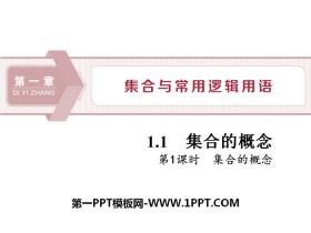 《集合的概念》集合与常用逻辑用语PPT(第一课时集合的概念)