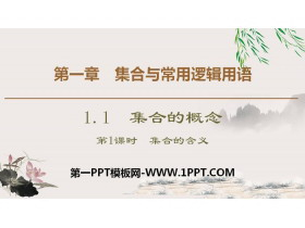 《集合的概念》集合与常用逻辑用语PPT(第1课时集合的含义)