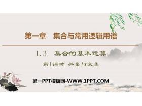 《集合的基本运算》集合与常用逻辑用语PPT课件(第1课时并集与交集)