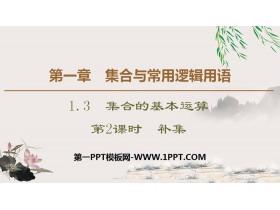 《集合的基本运算》集合与常用逻辑用语PPT课件(第2课时补集)