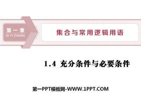 《充分条件与必要条件》集合与常用逻辑用语PPT课件