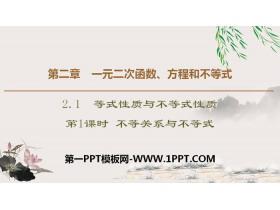 《等式性质与不等式性质》一元二次函数、方程和不等式PPT(第一课时不等关系与不等式)