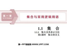 《集合及其表示方法》集合与常用逻辑用语PPT(第1课时集合的含义)