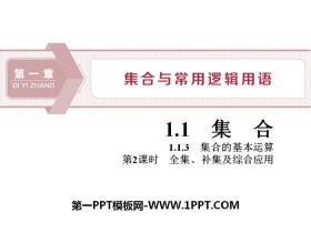 《集合的基本运算》集合与常用逻辑用语PPT课件(第2课时全集、补集及综合应用)
