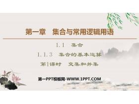 《集合的基本运算》集合与常用逻辑用语PPT课件(第1课时交集和并集)