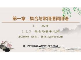 《集合的基本运算》集合与常用逻辑用语PPT下载(第2课时全集、补集及综合应用)