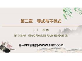 《等式》等式与不等式PPT课时(第1课时等式的性质与方程的解集)