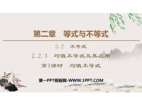 《均值不等式及其应用》等式与不等式PPT课件(第1课时均值不等式)