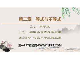 《均值不等式及其应用》等式与不等式PPT课件(第2课时均值不等式的应用)