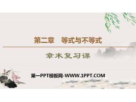 《章末复习课》等式与不等式PPT
