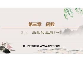 《函数的应用》函数PPT