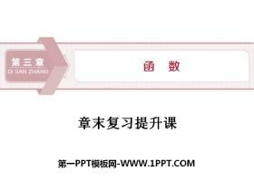 《章末复习提升课》函数PPT